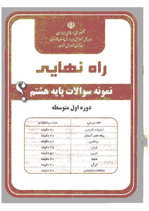 سوالات آزمون پیشرفت تحصیلی نوبت نهایی پایۀ هشتم استان خوزستان | اردیبهشت 96