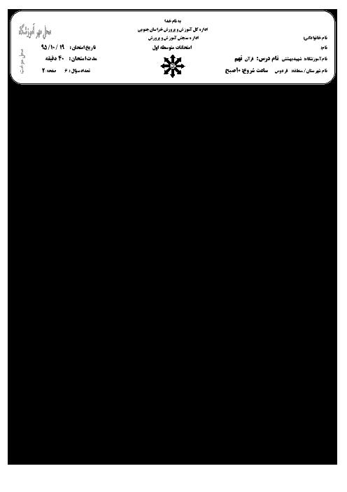 امتحان ترم اول قرآن نهم دبیرستان تیزهوشان شهید بهشتی فردوس | دی 95