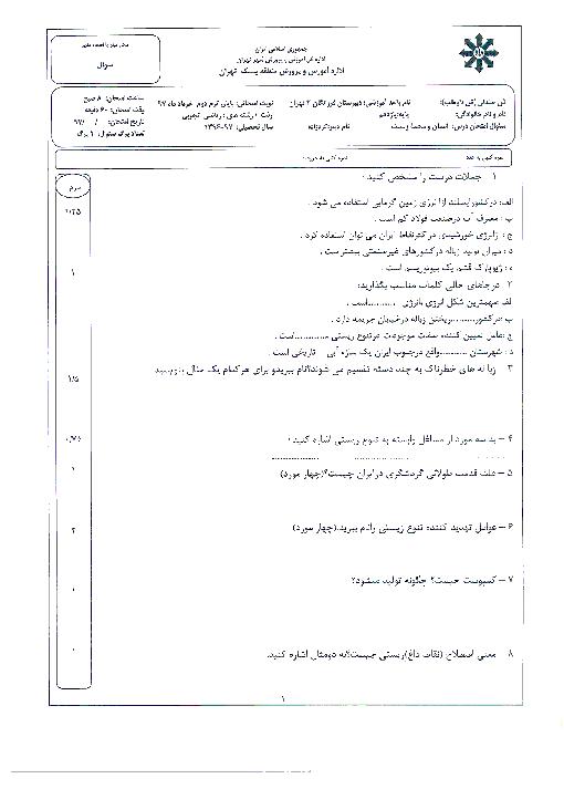 آزمون پایانی نوبت دوم انسان و محیط زیست پایه یازدهم دبیرستان فرزانگان 2 تهران   خرداد 97 + پاسخ