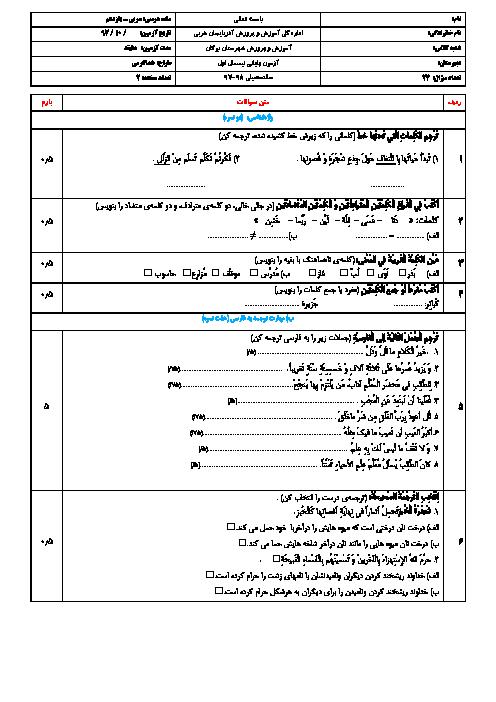 آزمون نوبت اول عربی (2) یازدهم مشترک تجربی و ریاضی   دی 1397