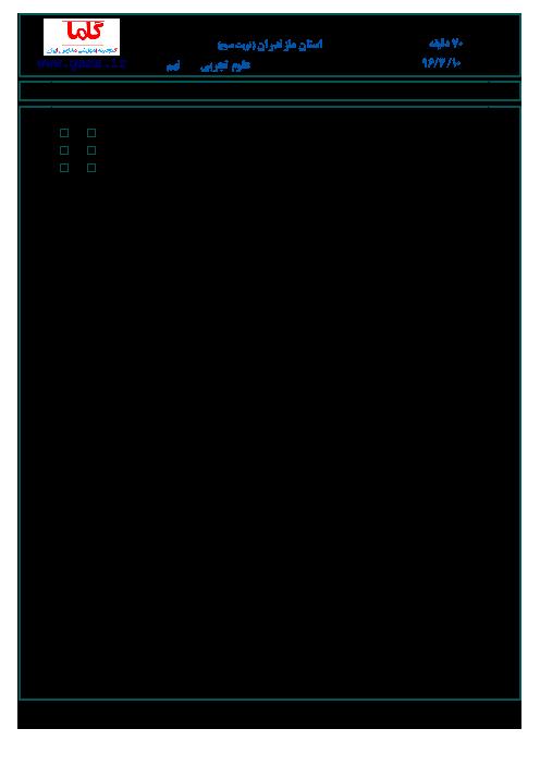 سوالات امتحان هماهنگ استانی نوبت دوم خرداد ماه 96 درس علوم تجربی پایه نهم | استان مازندران (نوبت صبح)