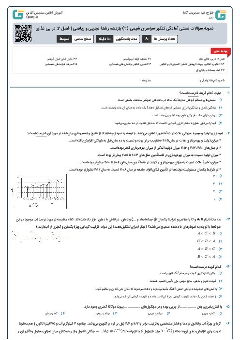 نمونه سؤالات تستی آمادگی کنکور سراسری شیمی (2) یازدهم رشتۀ تجربی و ریاضی   فصل 2: در پی غذای سالم
