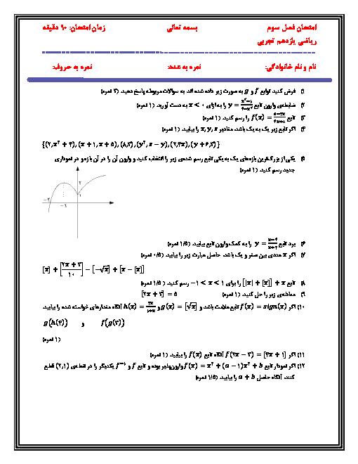 امتحان مستمر ریاضی (2) یازدهم دبیرستان دکتر حسابی   فصل سوم: تابع  (درس 1 و 2 و 3)