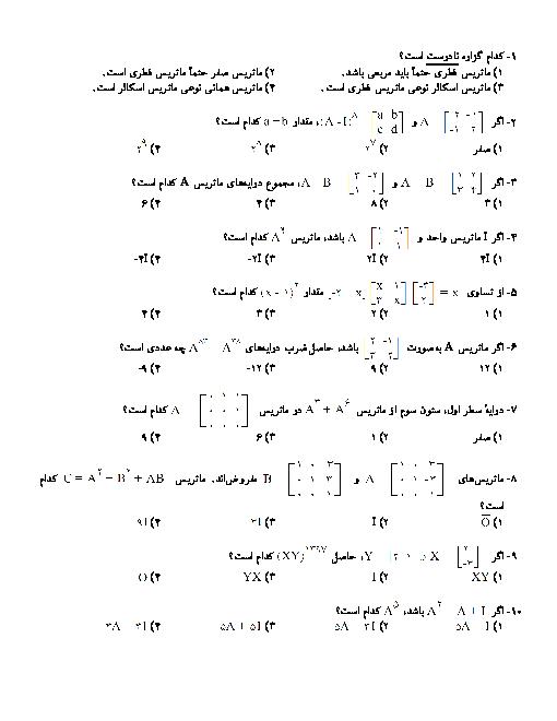 سوالات تستی درس 1 از فصل 1 هندسه دوازدهم  | ماتریس و اعمال روی ماتریسها + پاسخ