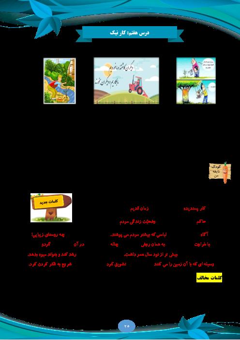 درسنامه آموزش غیرحضوری فارسی سوم دبستان | درس 7 تا 12