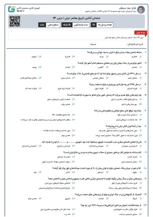 امتحان آنلاین تاریخ معاصر ایران | درس 24
