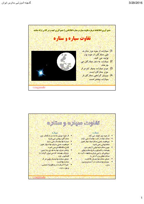 تحقیق جمع آوری اطلاعات صفحه 108 علوم تجربی نهم | تفاوت سیاره و ستاره