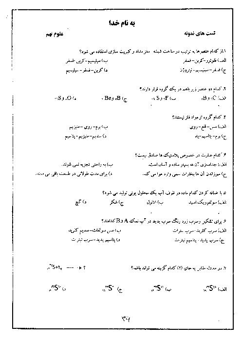 سوالات تستي علوم ويژه آمادگي آزمون نمونه دولتي | 50 سوال تستي