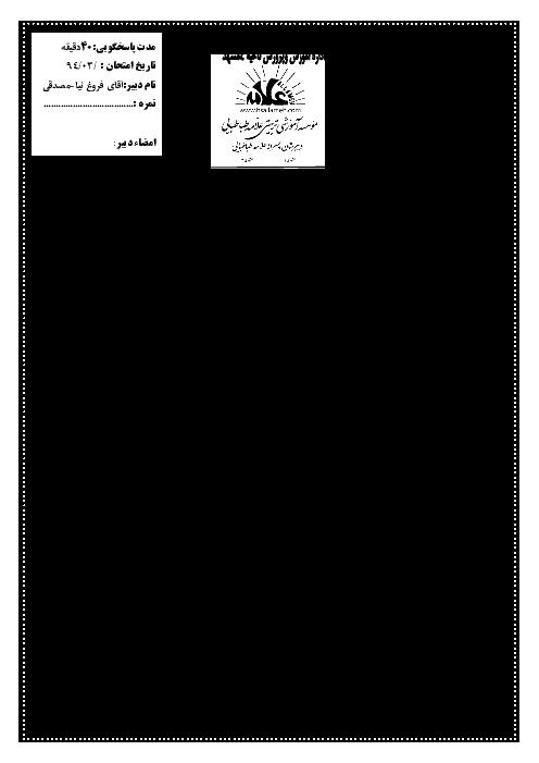 آزمون نوبت دوم قرآن هشتم با پاسخنامه | دبیرستان پسرانه علامه طباطبایی مشهد