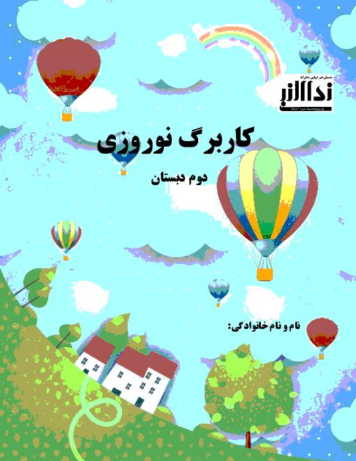 کاربرگ های پیک نوروزی کلاس دوم دبستان نداء النبی   نوروز 1399