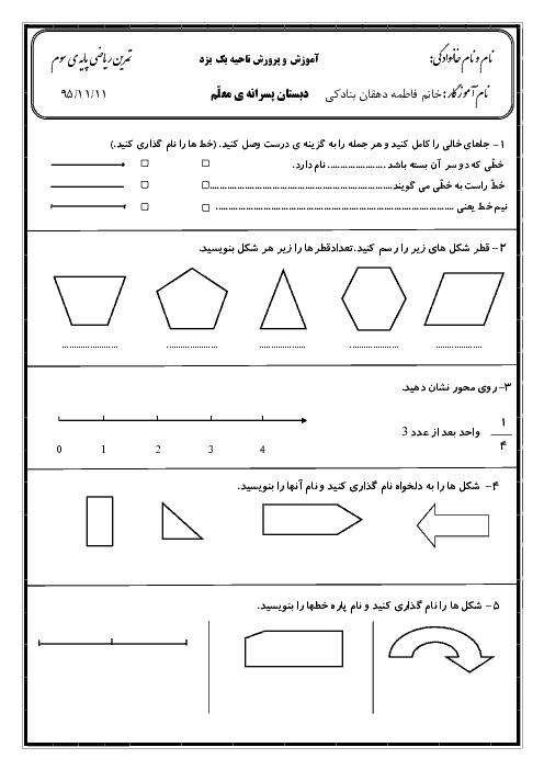 تمرین درخانهی ریاضی سوم دبستان معلم یزد | فصل 3 تا 5