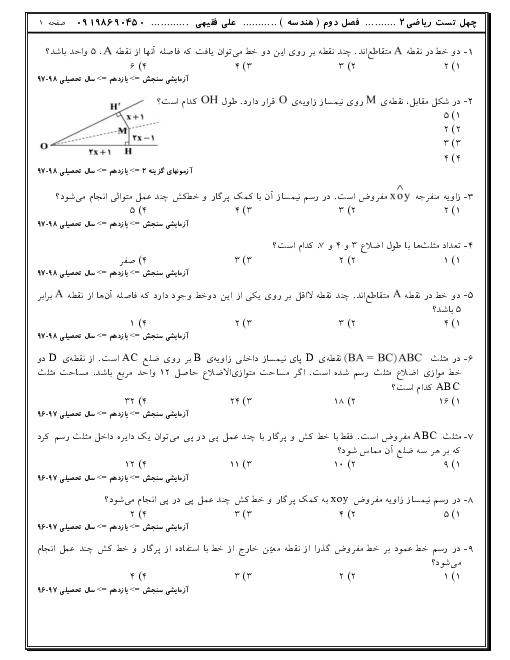 تستهای تالیفی، کنکوری و آزمون های آزمایشی ریاضی (2) یازدهم | فصل 2: هندسه