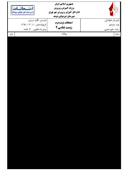 امتحان ترم دوم زیست شناسی یازدهم دبیرستان موحد | خرداد 1398 + پاسخ