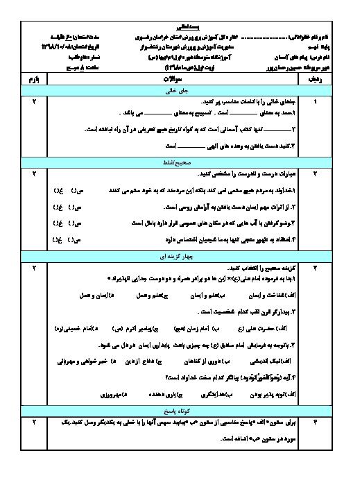 سوالات امتحان نوبت اول پیام های آسمان پایه نهم دبیرستان ام ابیها | دیماه 1398
