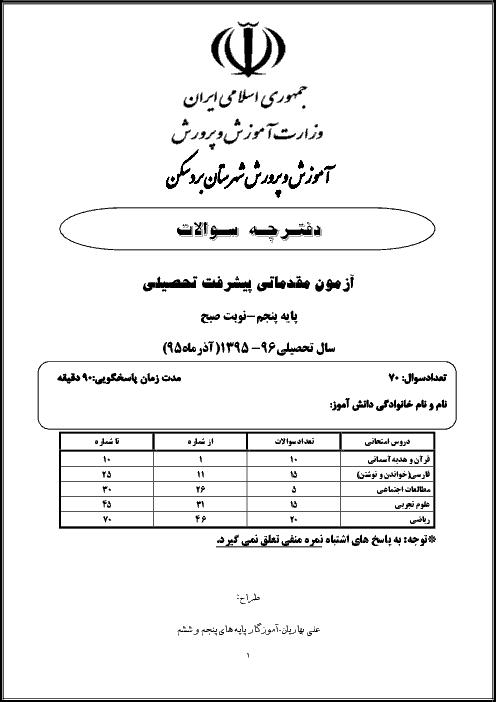 آزمون پیشرفت تحصیلی پایهی پنجم دبستان شهرستان بردسکن با کلید | آذر 95