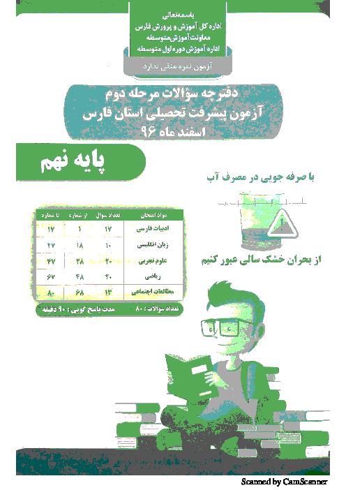دفترچه سؤالات آزمون پیشرفت تحصیلی استان فارس پایه نهم + پاسخ کلیدی | مرحله دوم: اسفند 96