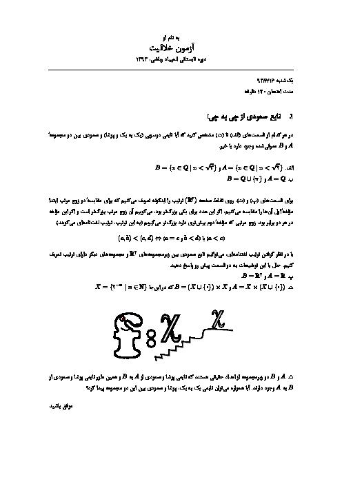 آزمون خلاقیت اردوی تابستانی المپیاد ریاضی ایران با پاسخ | سال 1393