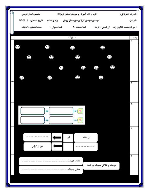 آزمون املای فارسی ششم دبستان شهدای کربلای رودان | آذر ماه: درس 1 تا 6