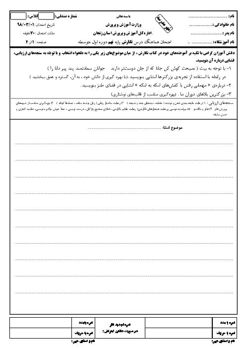 امتحان هماهنگ استانی نوبت دوم انشای فارسی پایه نهم استان زنجان | خرداد 1398