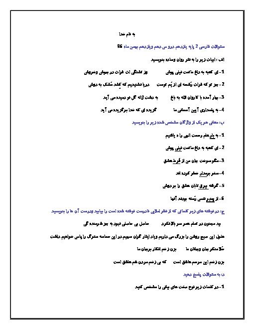 امتحان فارسی (2) یازدهم دبیرستان حاج محمود مفیدی + جواب | فصل پنجم- ادبیات انقلاب اسلامی (درس 10 و 11)
