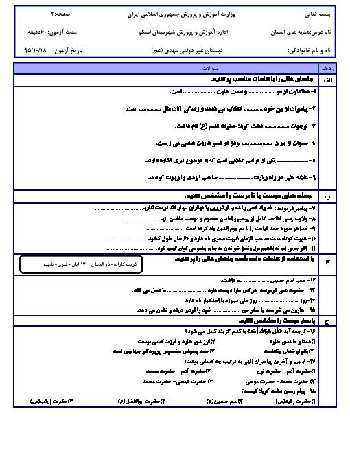 آزمون نوبت اول هدیه های آسمانی ششم دبستان غیردولتی مهدی (عج) |  دی 95