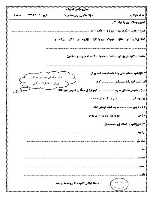 آزمونک فارسی سوم دبستان پسرانهی قاسمزاده - درس اوّل: محلهی ما