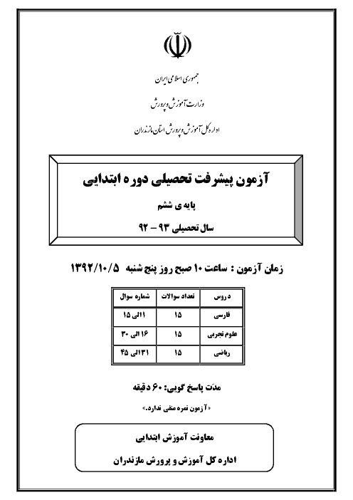 آزمون پیشرفت تحصیلی پایه ششم  با کلید (مرحله اول سال 1392) - استان مازندران