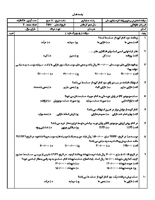 آزمون نوبت دوم رایانه کار حسابداری مالی  با نرم افزار رافع 7 پایه دهم   خرداد 1397
