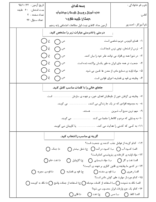 آزمون نوبت اول مطالعات اجتماعی پنجم دبستان شهید نظری میاندوآب | دی 94