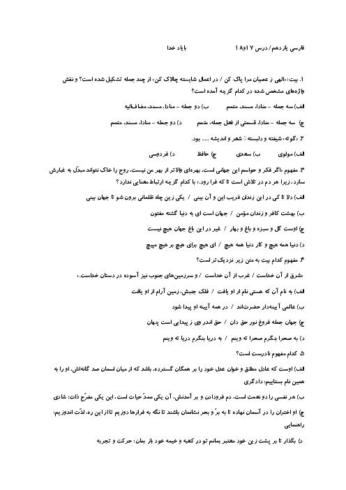 آزمون تستی فارسی (2) یازدهم دبیرستان عترت | فصل 8: ادبیات جهان (درس 17 و 18)