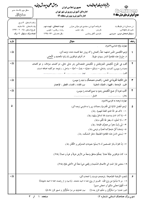 آزمون نوبت دوم عربی دهم دبیرستان غیردولتی مدرس | خرداد 1396