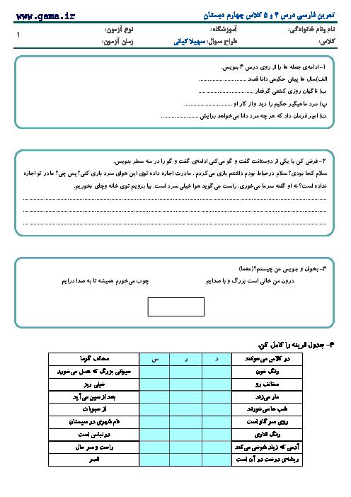 تمرین فارسی درس 4 و 5 کلاس چهارم دبستان