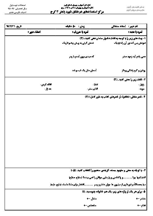 آزمون نوبت اول ادبیات فارسی هفتم دبیرستان استعدادهای درخشان شهید باهنر کرج | دی 95