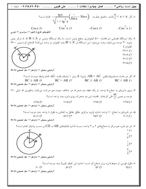 تستهای تالیفی، کنکوری و آزمون های آزمایشی ریاضی (2) یازدهم | فصل 4: مثلثات