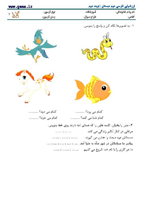 آزمون فارسی و نگارش دوم دبستان با جواب | نوبت دوم-سری 2