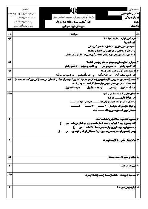 امتحان نوبت اول علوم تجربی هفتم مدرسۀ شهید نصرالهی تربت جام   دی 94