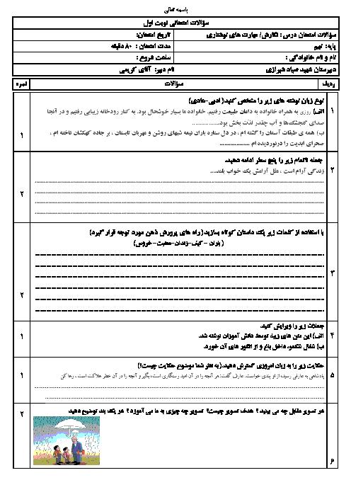 آزمون نوبت اول نگارش نهم مدرسه شهید صیاد شیرازی | دی 1397