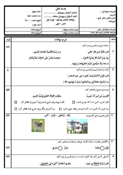 آزمون نوبت اول عربی نهم |  الدَّرْسُ الْأَوَّلُ: مُراجَعَهُ دُروسِ الصِّف السابِعِ وَ الثّامِنِ تا الدَّرْسُ الْخامِسُ: اَلرَّجاءُ