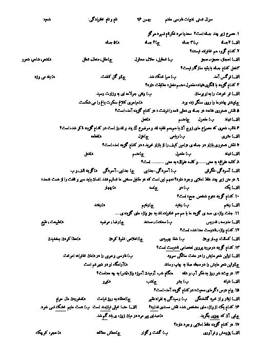 سوالات تستی میان نوبت دوم فارسی هفتم مدرسه شهید قاسمی | بهمن 1396
