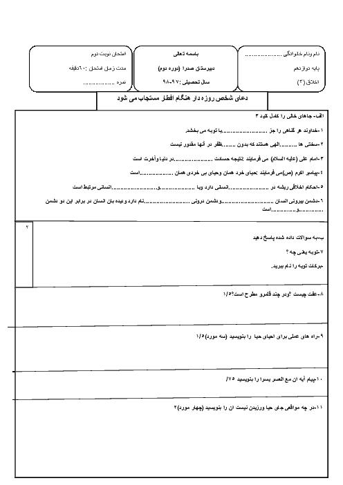 آزمون نوبت دوم اخلاق (3) دوازدهم دبیرستان صدرا بافق | اردیبهشت 1398