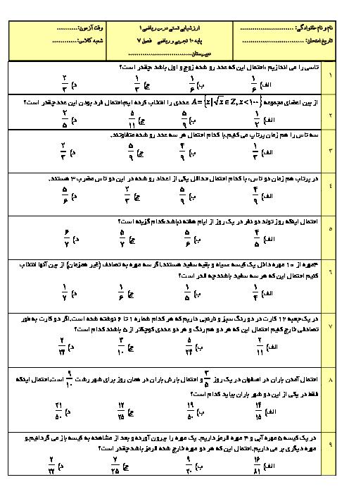 سوالات تستی ریاضی (1) دهم    فصل 7: آمار و احتمال