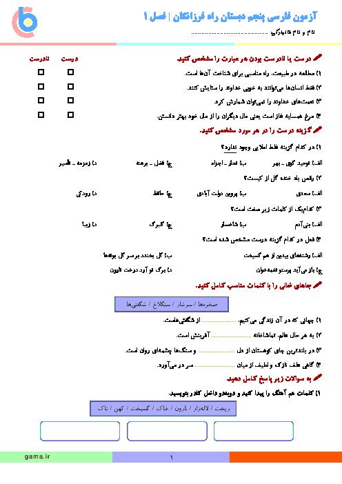 آزمون فصل 1 فارسی و نگارش پنجم دبستان راه فرزانگان | آفرینش