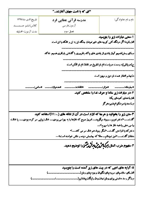 ارزشیابی فصل 3 فارسی ششم دبستان قرآنی عطایی فرد