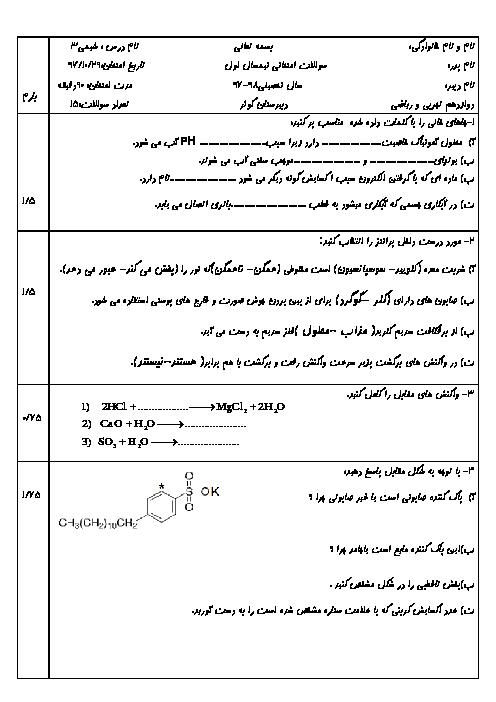 سوالا و پاسخ امتحان ترم اول شیمی (3) دوازدهم دبیرستان کوثر سمنان | دی 1397