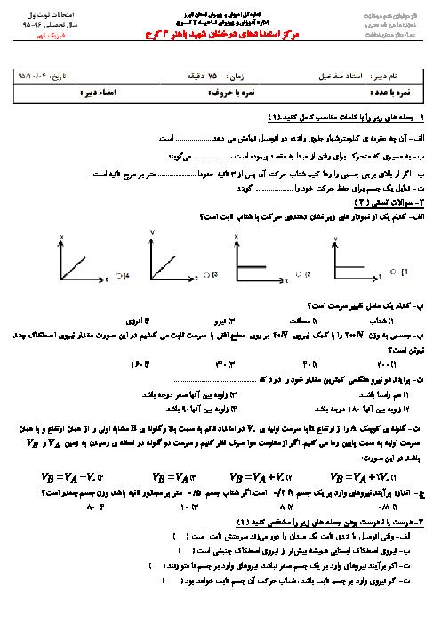 آزمون نوبت اول علوم (فیزیک) نهم دبیرستان استعدادهای درخشان شهید باهنر کرج با جواب | دی 95