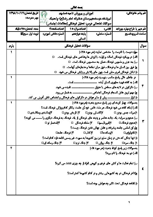 امتحان ترم اول تحلیل فرهنگی دوازدهم دبیرستان امام رضا واحد 1 مشهد | دی 98
