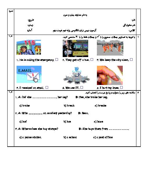 نمونه سوال امتحان نوبت دوم زبان انگلیسی نهم