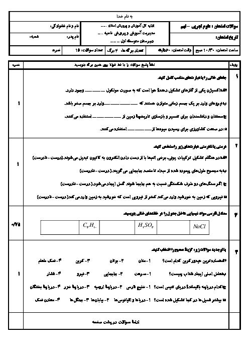 نمونه سؤال امتحان نوبت اول علوم تجربی نهم | مطابق با سرفصل های کتاب چاپ 95