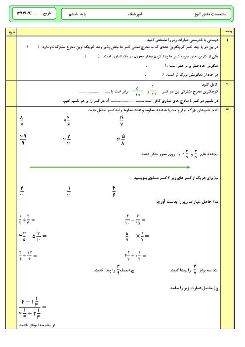 آزمونک ریاضی کلاس ششم دبستان | فصل 2: کسر
