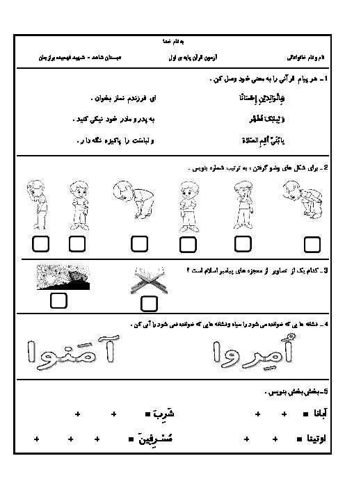 دانلود آزمون قرآن اول ابتدايي |دبستان شهيد فهميده برازجان